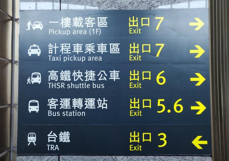 台湾新幹線 新幹線台中駅の公共交通機関の案内表示