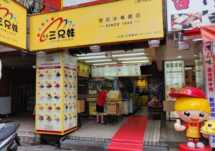 台北グルメ 三兄妹雪花冰(西門町總店)かき氷の店