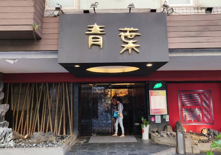台北グルメ 青葉台湾料理-中山店(チンイエ)台湾料理 のレストラン