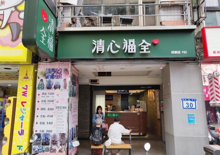 台北グルメ 清心福全 タピオカとミルクティーの店