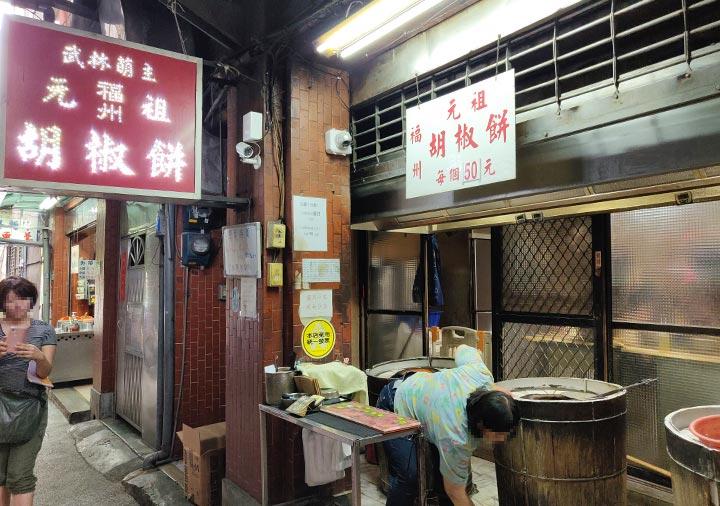 台北グルメ 福州元祖胡椒餅 胡椒餅の店