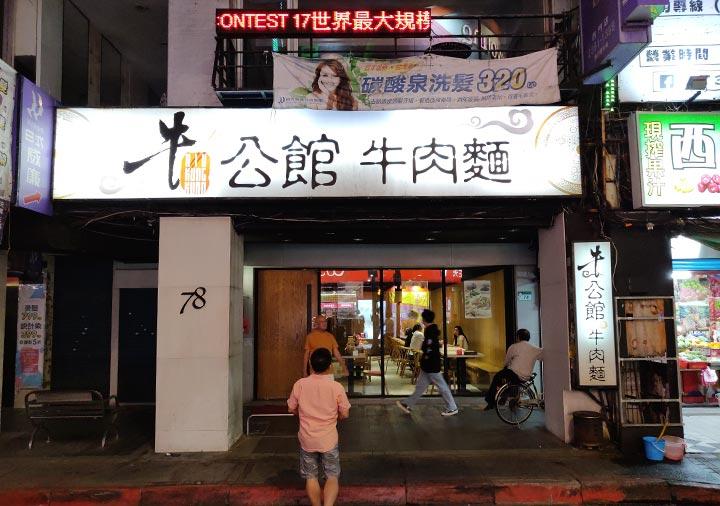 台北グルメ 牛公館牛肉麵