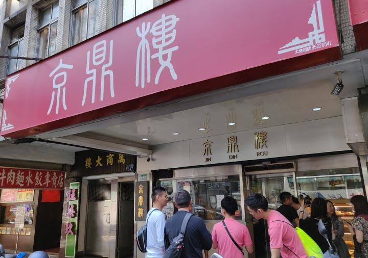 台北グルメ 京鼎樓 小籠包の店