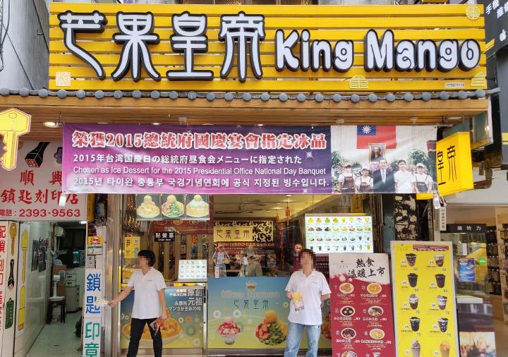 台北グルメ 芒果皇帝 かき氷の店