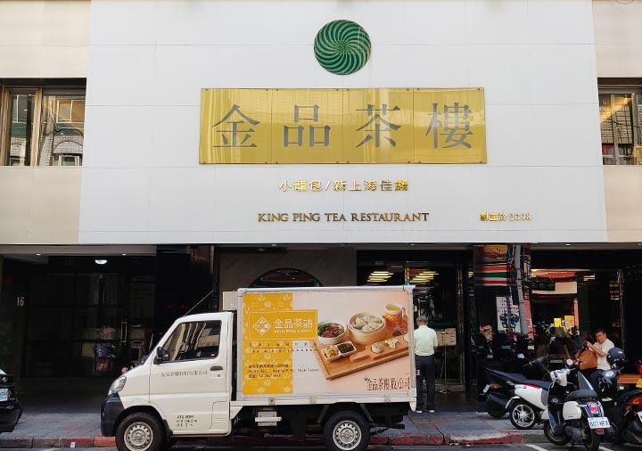 台北グルメ 金品茶樓(ジンピンチャロウ)