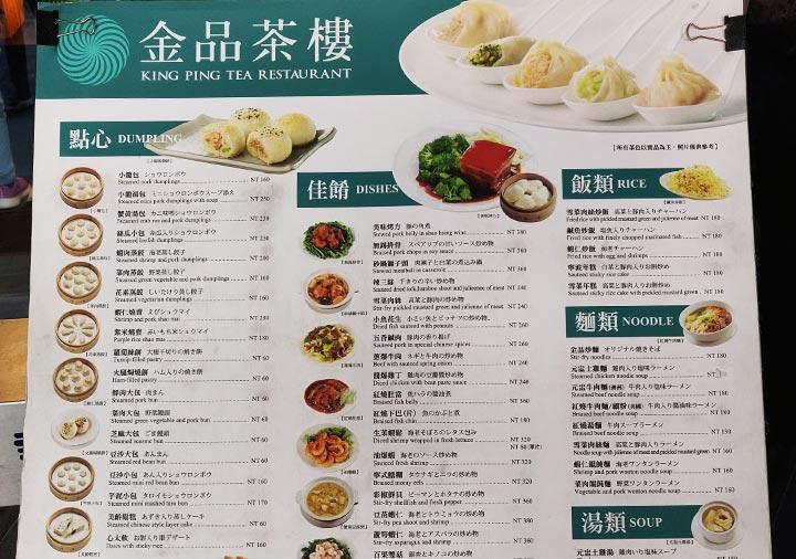台北グルメ 金品茶樓(ジンピンチャロウ)のメニュー