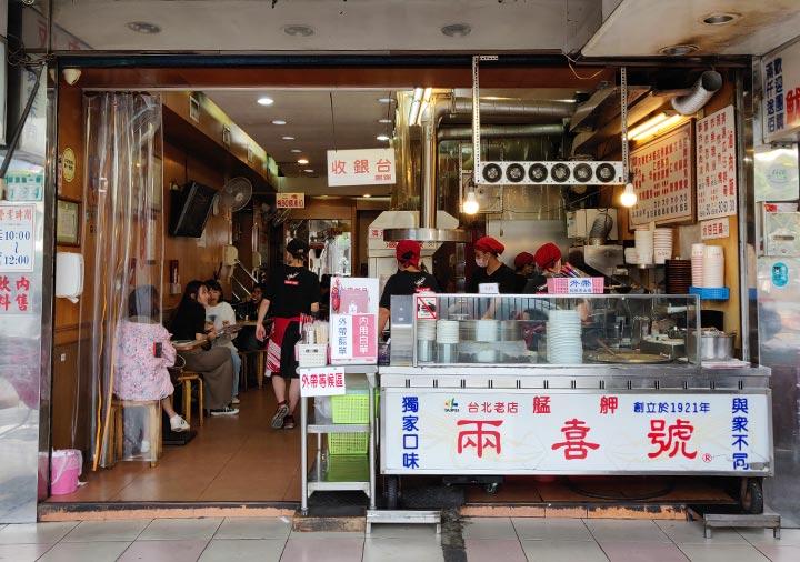 台北グルメ 兩喜號 西園店