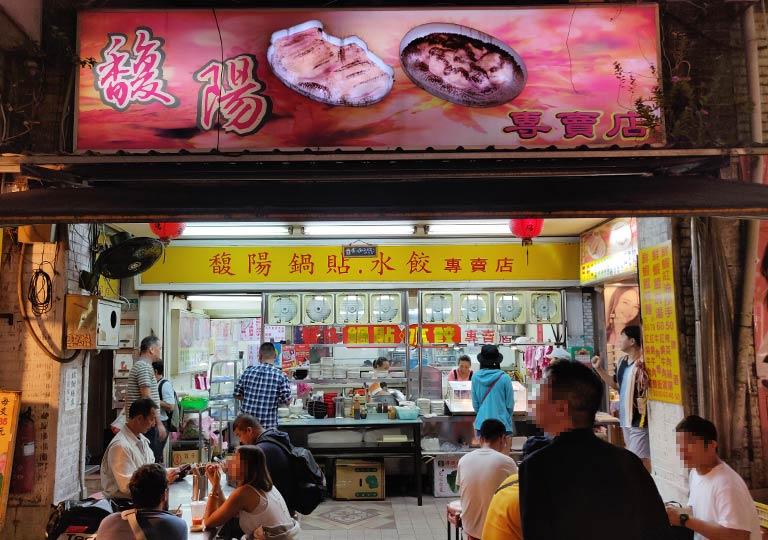 台北 寧夏夜市 焼き餃子の屋台
