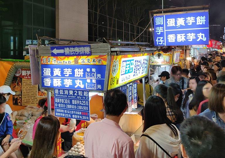 台北 寧夏夜市 タロイモ団子の屋台