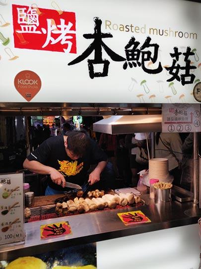 台北 寧夏夜市 エリンギ焼きの屋台
