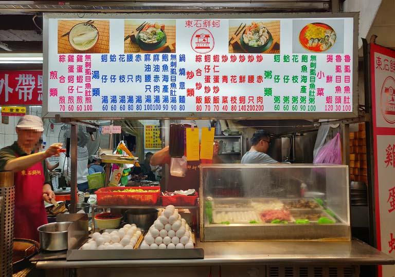 台北 寧夏夜市 牡蠣オムレツの屋台