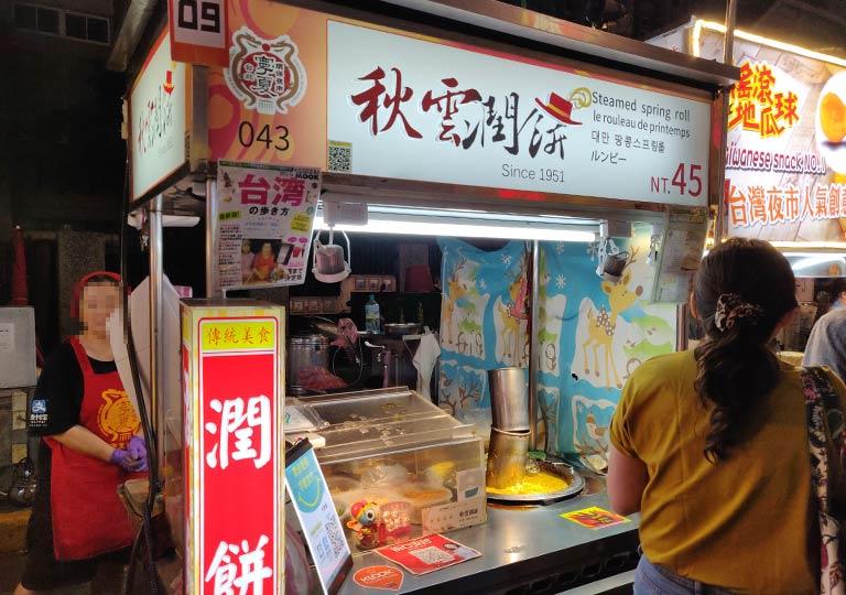 台北 寧夏夜市のグルメ 潤餅(台湾式クレープ)