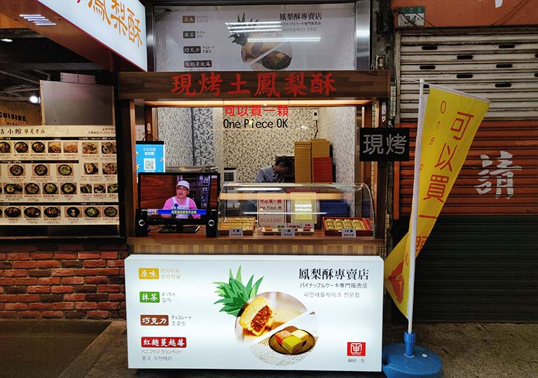 台北 寧夏夜市 パイナップルケーキの屋台