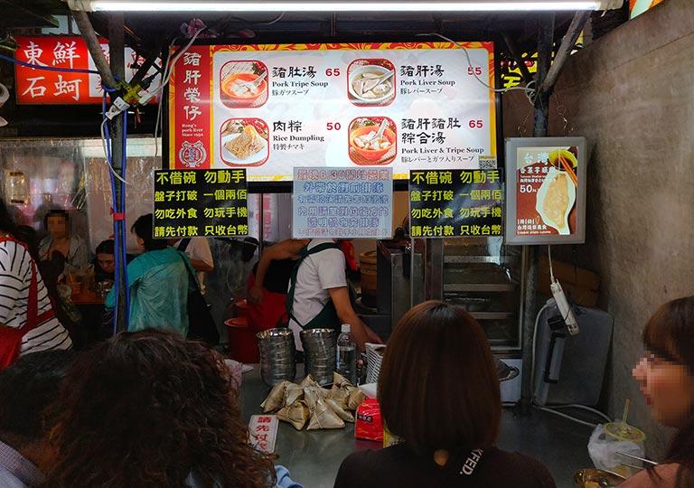 台北 寧夏夜市 豚レバースープの屋台