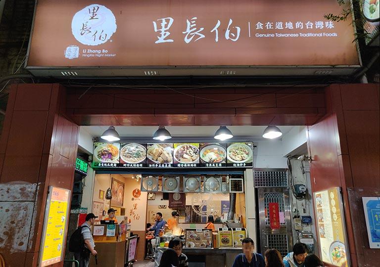 台北 寧夏夜市 臭豆腐のレストラン