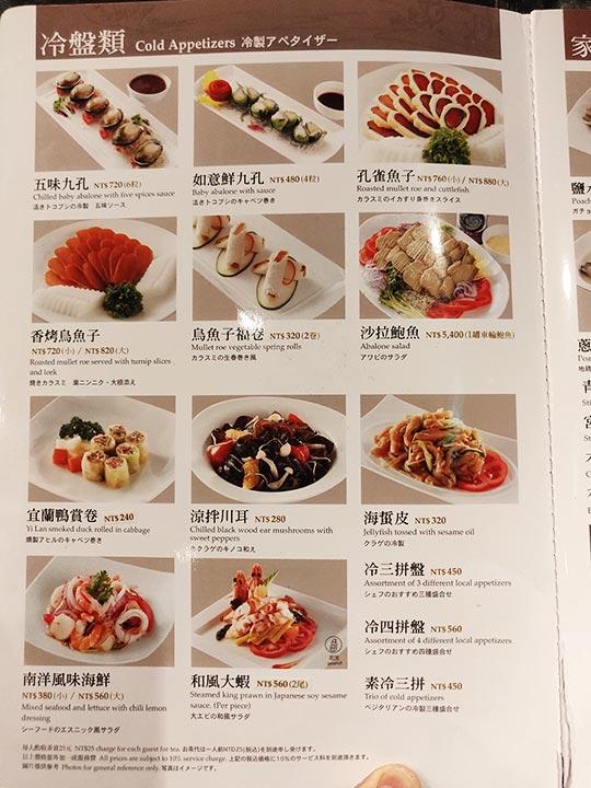 台北 欣葉台菜創始店のメニュー