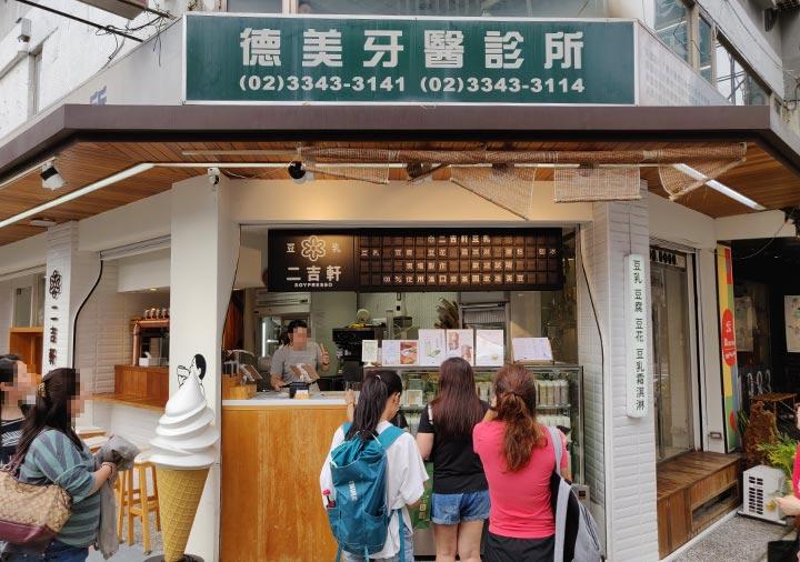 台北グルメ Soypresso 二吉軒豆乳 豆乳の店