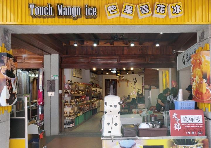 台北グルメ Touch Mango ice  かき氷の店