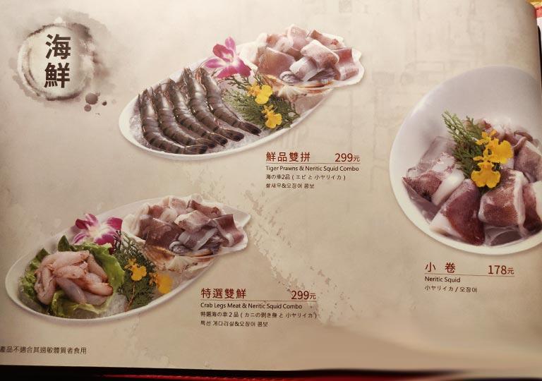 台北 鼎王麻辣鍋のメニュー