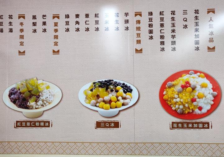 楊記花生玉米冰 – おすすめグルメ「かき氷、豆花」
