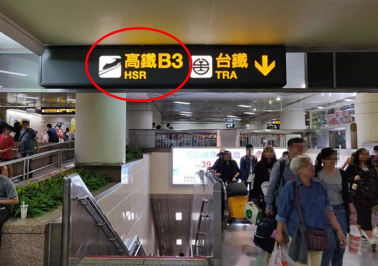 台湾新幹線 台北駅