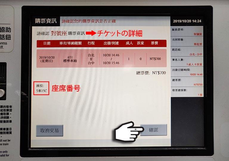 台湾新幹線 券売機でのチケットの買い方
