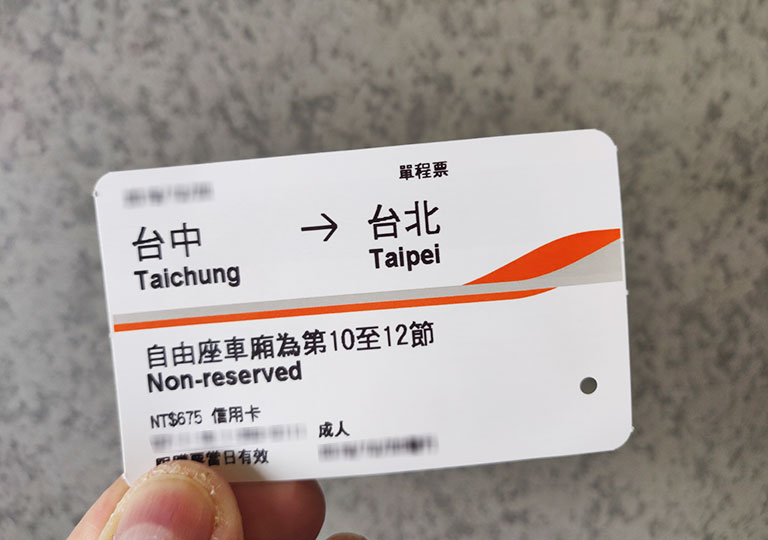 台湾新幹線のチケット