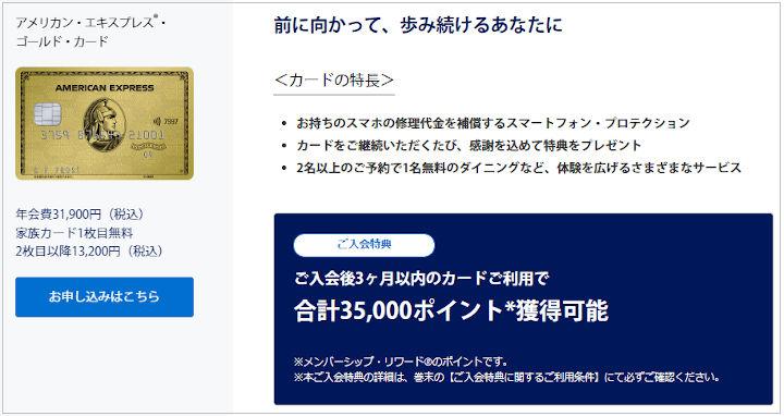 アメリカン・エキスプレス®・ ゴールド・カード