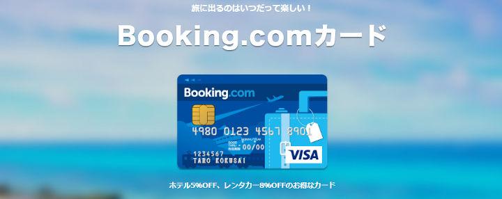 Booking.comカードの説明画像