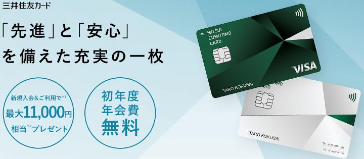 三井住友カードの説明画像