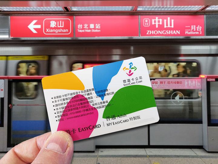「台湾の悠遊カード(Easy Card)が便利すぎた!買い方とチャージ・利用方法を徹底解説」 トップ画像