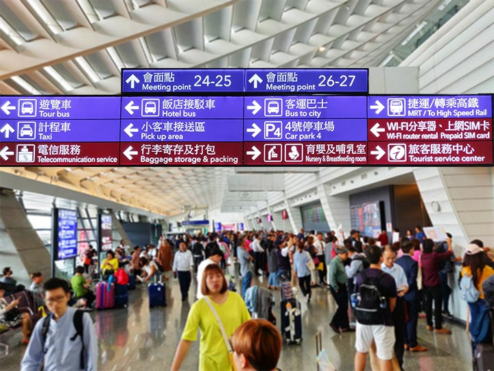 「桃園空港から台北市内のアクセス! MRT、バス、タクシー、送迎車を徹底比較」 トップ画像