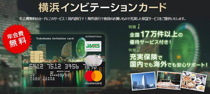 ジャックス 横浜インビテーションカードの説明画像