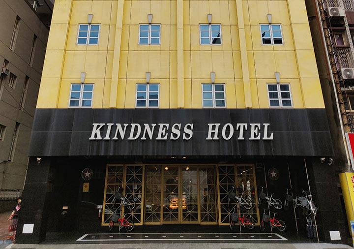 カインドネスホテル台南チーカンタワー 入口