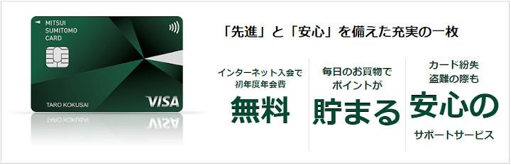 クレジットカード 三井住友VISAカード
