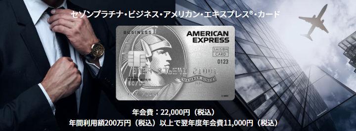 セゾンプラチナ・ビジネス・アメリカン・エキスプレス・カードの説明画像