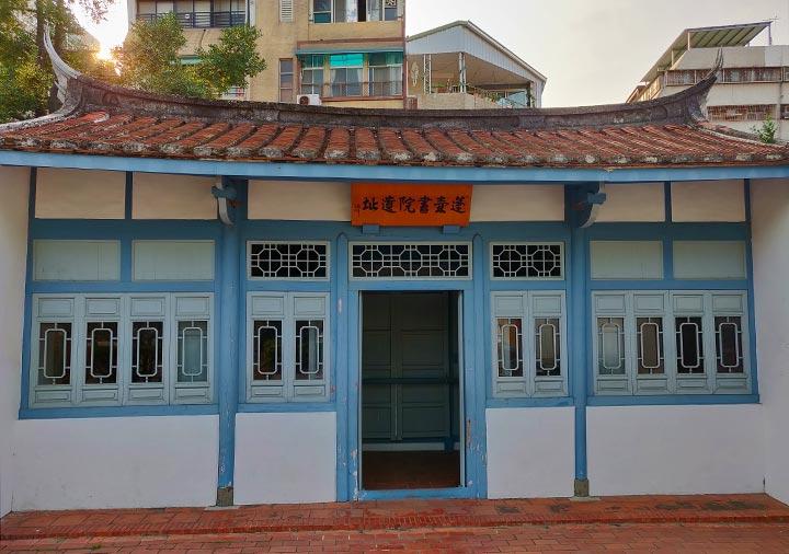 台南 赤崁楼の蓬壺書院