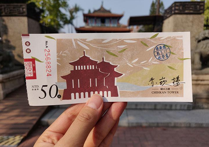 台南 赤崁楼のチケット