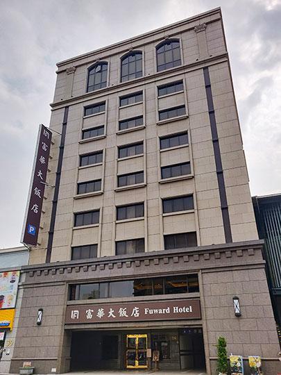 フーワードホテル台南(富華大飯店台南)