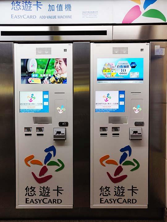 台北 悠遊カード発行・チャージ機