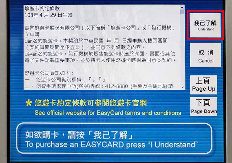 台北 悠遊カード発行・チャージ機の買い方