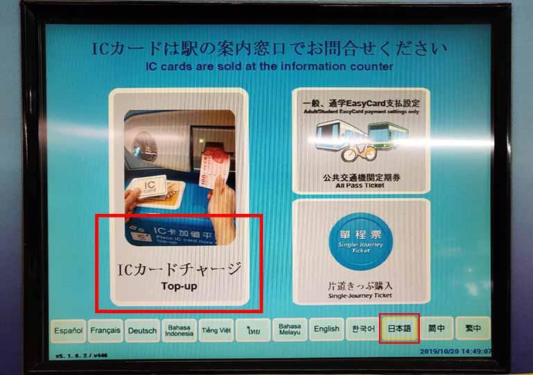 MRT台北駅 券売機での買い方