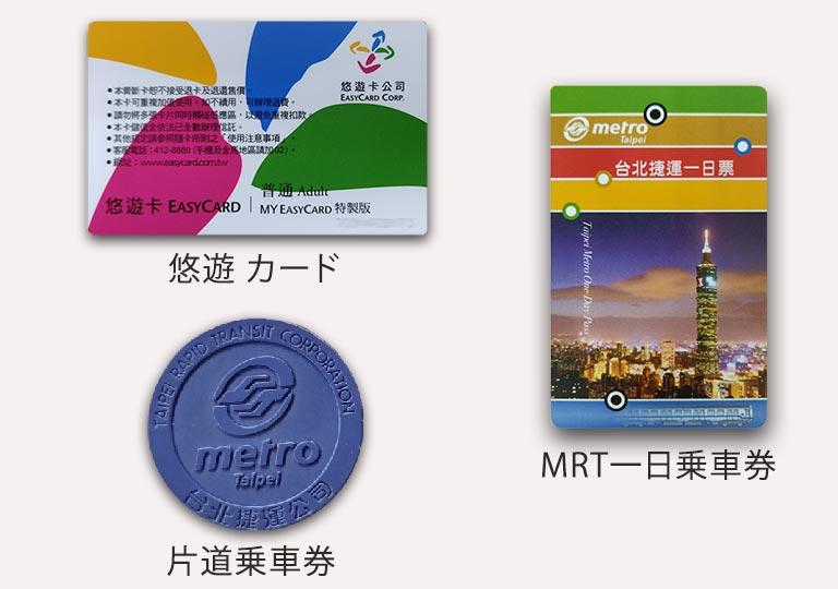 台北MRT 悠遊カードとトークンとパス