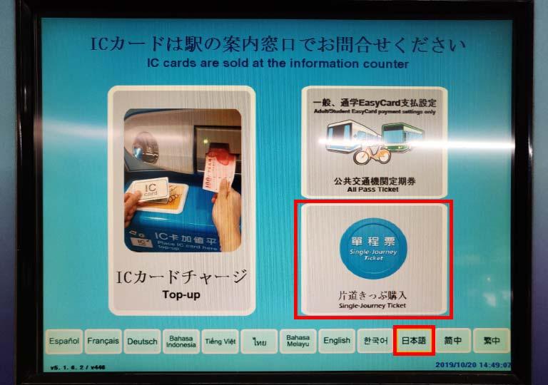 台北MRT 券売機の買い方