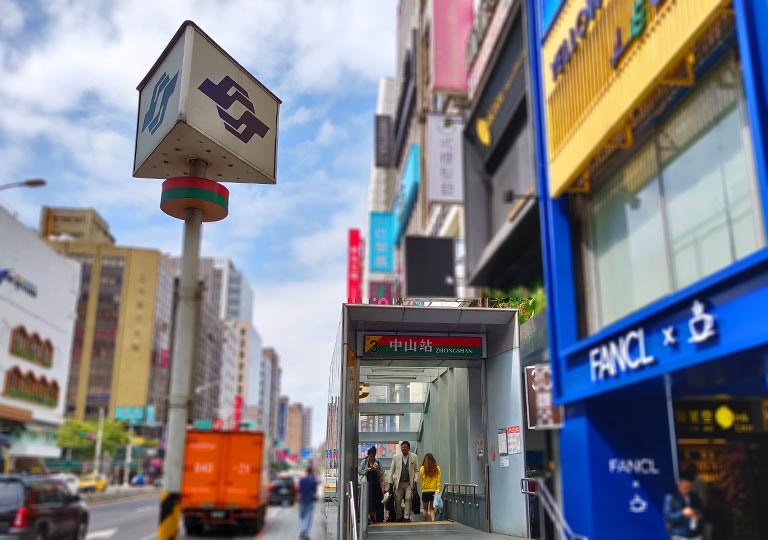 台北MRT 中山駅 の入り口