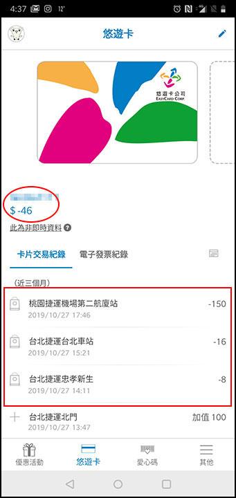 台北 悠遊カードのアプリ