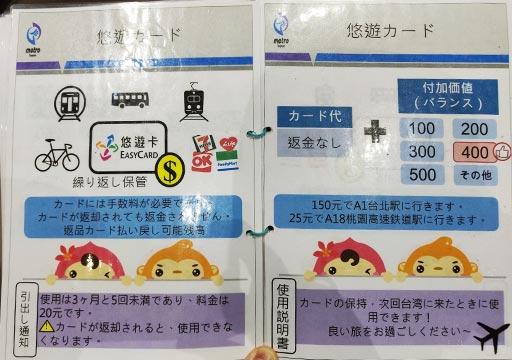 台北の桃園空港 空港到着の案内所 悠遊カード