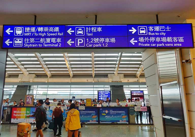 台北の桃園空港 空港到着
