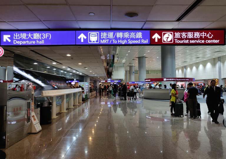 台北の桃園空港 MRT(地下鉄)の案内標識