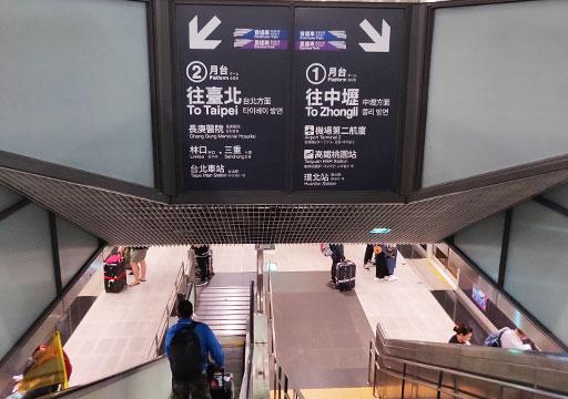 台北の桃園空港 MRT(地下鉄)の乗り場 案内標識